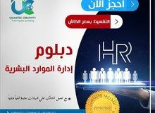 دبلوم إدارة الموارد البشرية