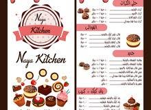 naya kitchen للحلويات البيتية عالطلب