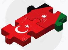 شريكك التجاري في تركيا - كافة الخدمات التجارية و المعاملات من تركيا