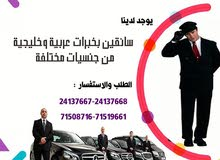 سائقين وطباخين بخبرات خليجية وعربية من جنسيات مختلفة
