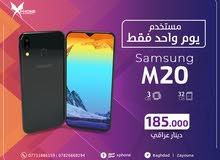 مستخدم يوم واحد فقط Samsung M20 سامسونج جالكسي