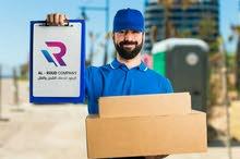 شركة الرعود للخدمات الشحن والنقل