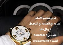 الساعه مع الطباعه مع التوصيل 7ريال فقط