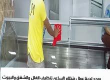 كلين اند مور للتنظيفات والخدمات