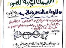 دروس فيزياء ثاني عشر