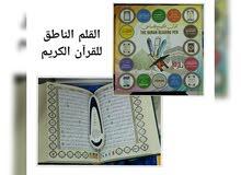 القلم الناطق للقرآن الكريم  .
