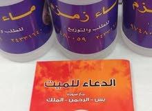 مجالس العزاء كتيبات ماء زمزم 97480059