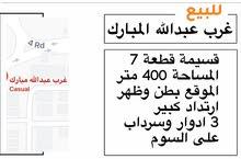 للبيع قسيمة في غرب عبدالله المبارك