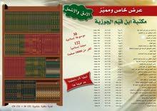 مكتبات جاهزة من موسوعة اسلامية وتعليمية كأملة