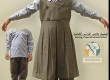 تفصيل ملابس الروضة والمدارس الخاصة