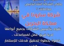 شركة سارونا في مملكة البحرين
