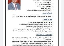 محاسب مصري 4 سنوات خبرة ابحث عن عمل