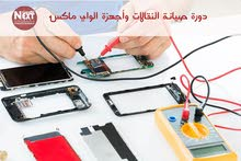 دورة صيانة أجهزة النقالات والواي ماكس والأيباد