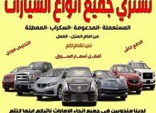 شراء جميع انواع السيارات