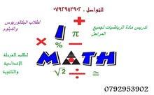دروس تقوية رياضيات