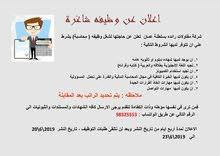 وظيفة محاسبة تجيد اللغه الانجليزيه و العربيه