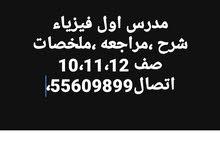مدرس فيزياء 55609899