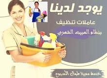 خادمات للتنظيف يومي شهري اسبوعي
