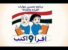 تأسيس لغة عربية/تحفيظ قرآن كريم