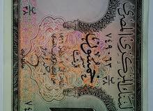 عملة ورقية مصرية قديمة فئة الخمسون قرشا , اصدار 1966
