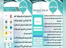 أفضل تطبيق الكتروني لخدمات شركات الاتصال اليمنية