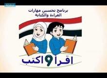 مدرس لغة عربية وتربية اسلامية وتربية خاصة لجميع المراحل ومواد أدبية لبعض المراحل
