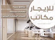 مكاتب تجارية بمساحات مختلفة بأرخص الاسعار تصلح لجميع الانشطة