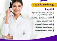 مطلوب موظفة خدمة عملاء