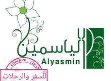 مؤسسة الياسمين للسفر والرحلات وخدمات رجال الأعمال
