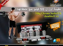 Royal : New Dumbbell Set 50 Kg Chrome