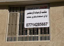للايجار شقة تجارية طابق أول في الكرادة مكتب أو عيادة أو أي استخدام تجاري