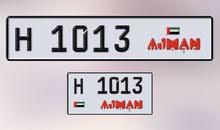 رقم سياره عجمان H1013