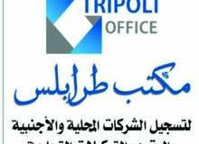مكتب طرابلس لي تأسيس شركات الأجنبية والمحلية