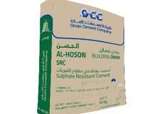 اشتري احتياجاتك من الأسمنت من مصنع اسمنت عمان مباشرتا بالجملة