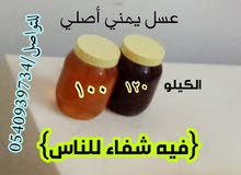 عسل يمني أصلي للتواصل عبر رقم التواصل