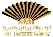 تعلن كلية ساي الصينية عن حاجتها لمدرس لغة صينية.