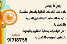 خدمة كتابة التقارير و الواجبات بالانجليزية و العربية