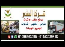 نقل الاثاث والعفش داخل القاهرة وجميع المحافظات
