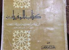 كتاب الوفيات لأبي العباس أحمد بن حسن بن علي بن الخطيب الشهير بأبن قنفذ القسنطيني