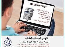 ريكو mp5001