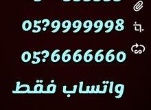 ارقام مميزه 6333333?05 و 6666660?05 و 9999998?05