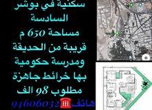 للبيع ارض سكنية في بوشر