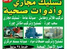 ابو حسين 55512715فني صحي وتسليك المجاري المستعصيه