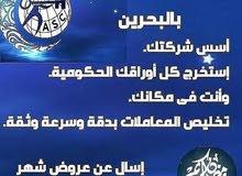 شركة عهد الصلاح في البحرين