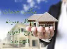 شقق ببرج العرب الجديده