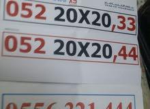 أرقام مميزه وسهلة الحفظ بسعر مغري جدا