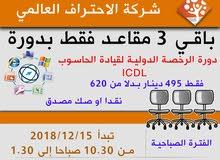 دورة الرخصة الدولية لقيادة الحاسوب ICDL- 495 صك مصدق