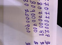 ارقم مميزه لبيع