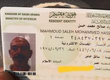 سايق مصرى خاص أبحث عن عمل