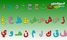 مدرس  في اللغة العربية لتعليم الكتابة والقراءة للصغار والكبار